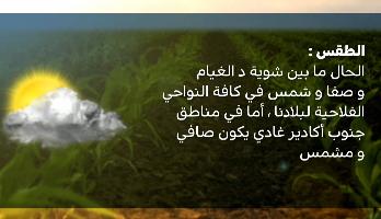 طقس الفلاح .. الثلاثاء 29 أكتوبر 2019