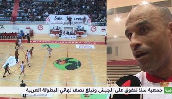 بعد مباراة مثيرة .. جمعية سلا إلى نصف نهائي البطولة العربية للأندية البطلة لكرة السلة