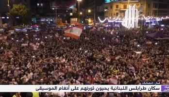 سكان طرابلس اللبنانية يحيون ثورتهم على أنغام الموسيقى
