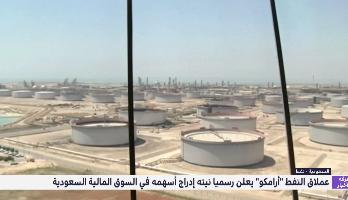 """السعودية .. عملاق النفط """"أرامكو"""" يعلن رسميا نيته إدراج أسهمه في السوق المالي"""