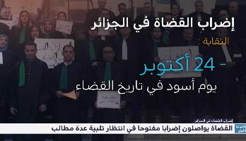 القضاة الجزائريون يواصلون إضرابا مفتوحا في انتظار تلبية مطالبهم