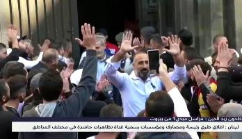 لبنان .. استمرار التظاهرات الحاشدة المطالبة بتغيير النظام