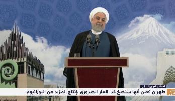 البرنامج النووي الإيراني .. بدء ضخ الغاز لإنتاج المزيد من اليورانيوم