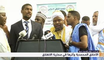 مؤتمر السيرة النبوية بنواكشوط .. الأخلاق المحمدية وأثرها في محاربة الانغلاق
