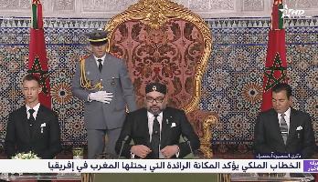 الخطاب الملكي يؤكد المكانة الرائدة التي يحتلها المغرب في إفريقيا