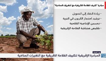"""""""زووم افريقيا"""" .. المبادرة الإفريقية لتكييف الفلاحة الإفريقية مع تغيرات المناخ"""