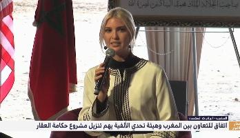 اتفاق للتعاون بين المغرب وهيئة تحدي الألفية يتعلق بتنزيل مشروع حكامة العقار