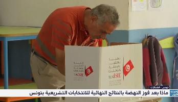 """""""زووم"""" .. ماذا بعد فوز النهضة بالنتائج النهائية للانتخابات التشريعية بتونس؟"""