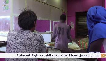 خطة لانتشال السودان من أزمته الاقتصادية