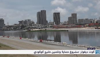 مشروع حماية وتثمين خليج كوكودي .. نموذج بارز للتعاون جنوب - جنوب