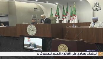 الجزائر .. البرلمان يصادق على قانون المحروقات المثير للجدل