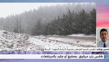 توضيحات الحسين يوعابد لـ ميدي1تيفي حول تقلبات أحوال الطقس بالمغرب والمنطقة