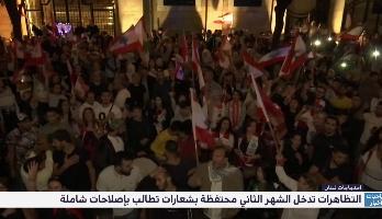 لبنان .. التظاهرات تدخل شهرها الثاني والأزمة السياسية تراوح مكانها