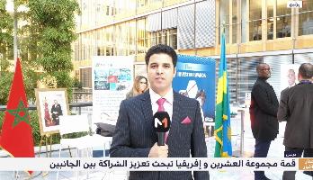 مراسل ميدي 1تيفي ينقل أجواء قمة مجموعة العشرين وإفريقيا ببرلين