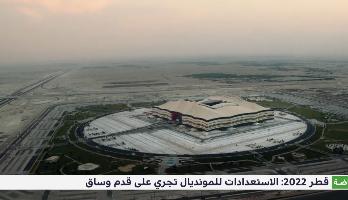 قطر 2022 .. الاستعدادات للمونديال تجري على قدم وساق
