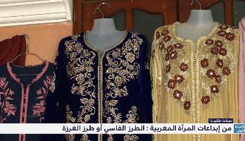 من إبداعات المرأة المغربية .. الطرز الفاسي أو طرز الغرزة
