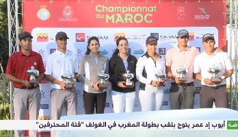 """أيوب إد عمر يتوج بلقب بطولة المغرب في الغولف """"فئة المحترفين"""""""
