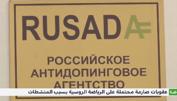 عقوبات صارمة محتملة على الرياضة الروسية بسبب المنشطات