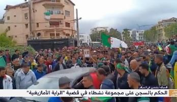 """الجزائر .. الحكم بالسجن على نشطاء في قضية """"الراية الأمازيغية"""""""