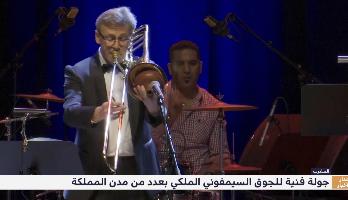 جولة فنية للجوق السيمفوني الملكي بعدد من المدن المغربية