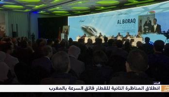 الرباط .. المناظرة الثانية للقطار فائق السرعة بالمغرب
