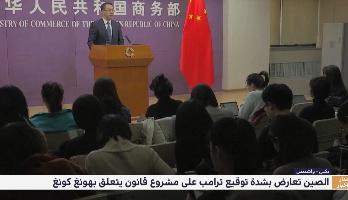 الصين تعارض بشدة توقيع ترامب على مشروع قانون يتعلق بهونغ كونغ