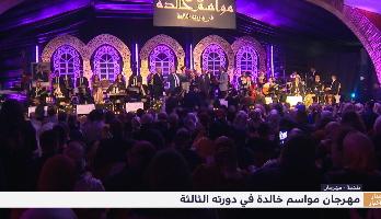 """مهرجان """"مواسم خالدة"""" في دورته الثالثة"""