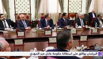البرلمان يوافق على استقالة حكومة عادل عبد المهدي