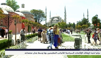 تركيا تتجه نحو إيقاف تجديد الإقامة السياحية للأجانب المقيمين بالبلد