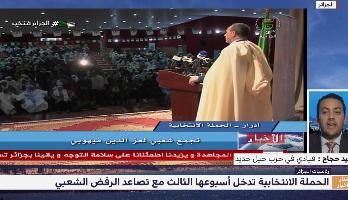 رئاسيات الجزائر .. الحملة الانتخابية تدخل أسبوعها الثالث مع تصاعد الرفض الشعبي