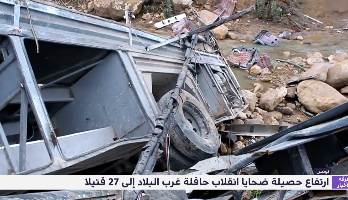 تونس .. حصيلة جديدة لضحايا انقلاب الحافلة