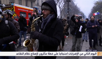 فرنسا .. الاحتجاجات متواصلة على خطة ماكرون لإصلاح نظام التقاعد