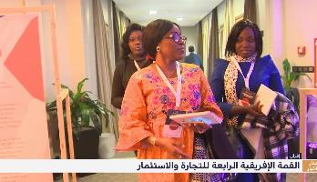 إفران .. القمة الإفريقية الرابعة للتجارة والاستثمار