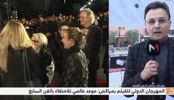 المهرجان الدولي للفيلم بمراكش .. موعد عالمي للاحتفاء بالفن السابع
