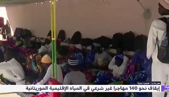 إيقاف نحو 140 مهاجرا غير شرعي في المياه الإقليمية الموريتانية