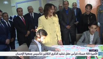الأميرة لالة حسناء تترأس حفل تخليد الذكرى الثلاثين لتأسيس جمعية الإحسان