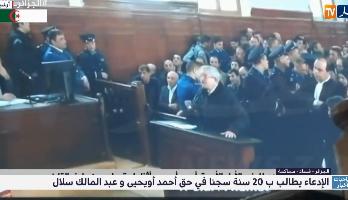 الجزائر .. الإدعاء يطالب بـ  20 سنة سجنا في حق أويحيى و سلال