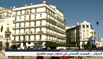 أجواء مشحونة في الشارع الجزائري في انتظار موعد الاقتراع