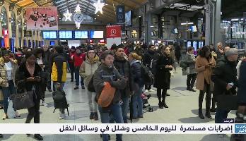 فرنسا .. إضرابات مستمرة لليوم الخامس وشلل في وسائل النقل