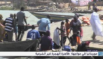 """""""زووم الساحل"""" .. موريتانيا في مواجهة ظاهرة الهجرة غير الشرعية"""