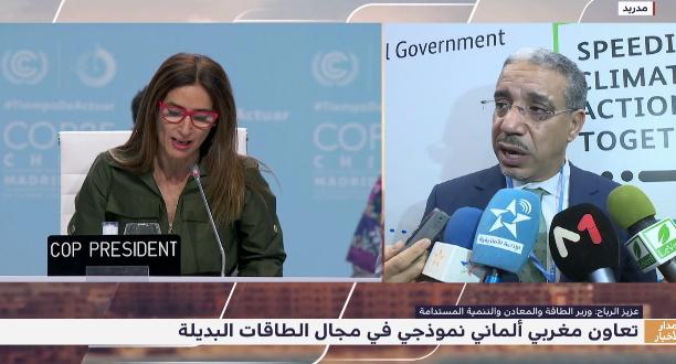 كوب 25 .. تعاون مغربي ألماني نموذجي في مجال الطاقات البديلة