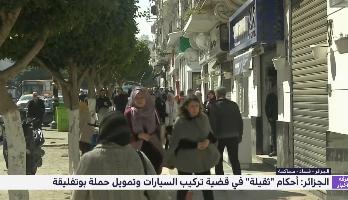 """الجزائر .. أحكام """"ثقيلة"""" في قضية تركيب السيارات وتمويل حملة بوتفليقة"""