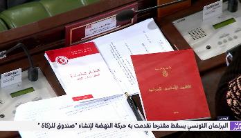 """تونس .. البرلمان يُسقط مقترحا تقدّمت به حركة النهضة لإنشاء """"صندوق للزكاة"""""""