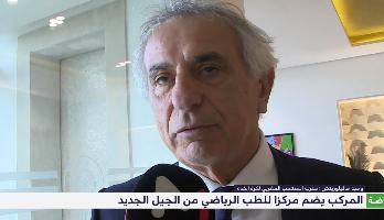 مركب محمد السادس لكرة القدم .. تصريحات مسؤولين ومدربين ولاعبين دوليين