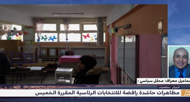 تحليل ..  الأجواء العامة للانتخابات الرئاسية في الجزائر