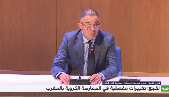 لقجع: تغييرات مفصلية في الممارسة الكروية بالمغرب