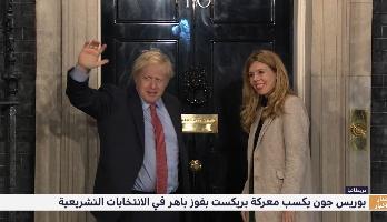 بريطانيا .. جونسون يكسب معركة بريكست بفوز باهر في الانتخابات التشريعية