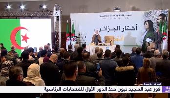 رئيس جديد للجزائر وحراك شعبي مستمر