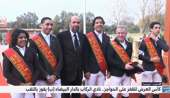نادي الركاب يفوز بلقب كأس العرش 2019 في رياضة القفز على الحواجز