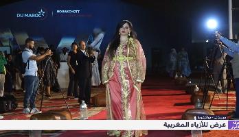 عرض للأزياء المغربية ضمن الأسبوع المغربي بنواكشوط